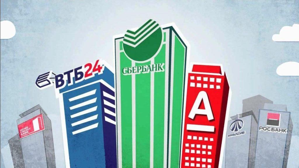 kakoj-bank-vybrat-dlya-kredita-1