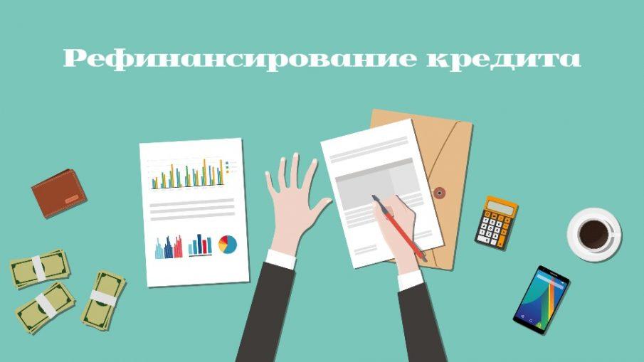 refinansirovanie-fizicheskix-lic