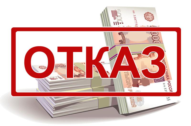 komu-zachastuyu-banki-otkazyvayut-v-kreditovanii